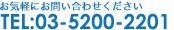 03-5200-2201